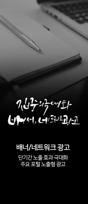 배너/네트워크 광고